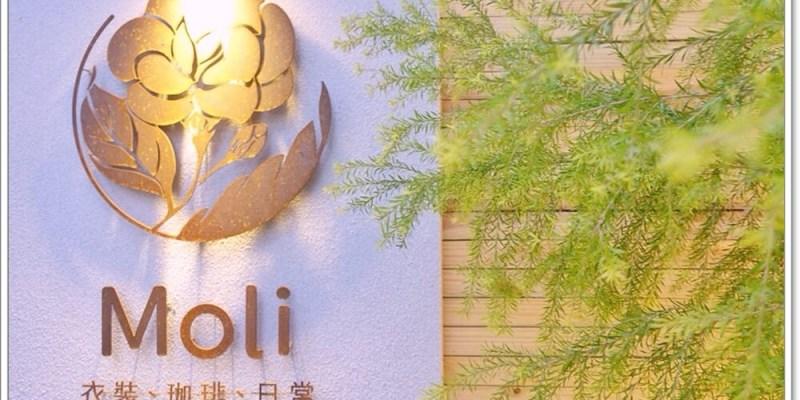 Moli衣裝 咖啡 日常|台北大安捷運忠孝敦化站,服飾與手沖咖啡的結合,不限時咖啡廳