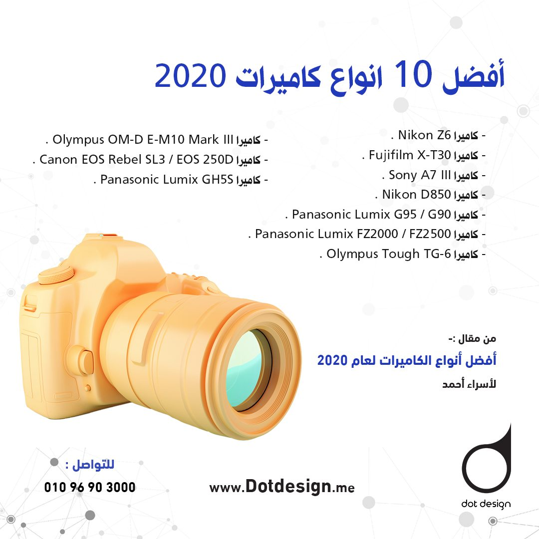 أفضل 10 انواع كاميرات 2020