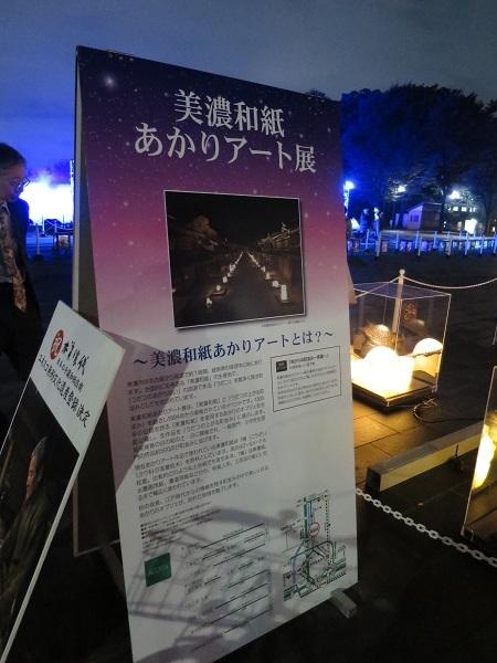 「創エネ あかりパーク2015」2