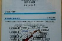 熊本地震のセミナー