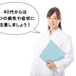 注意喚起する女医