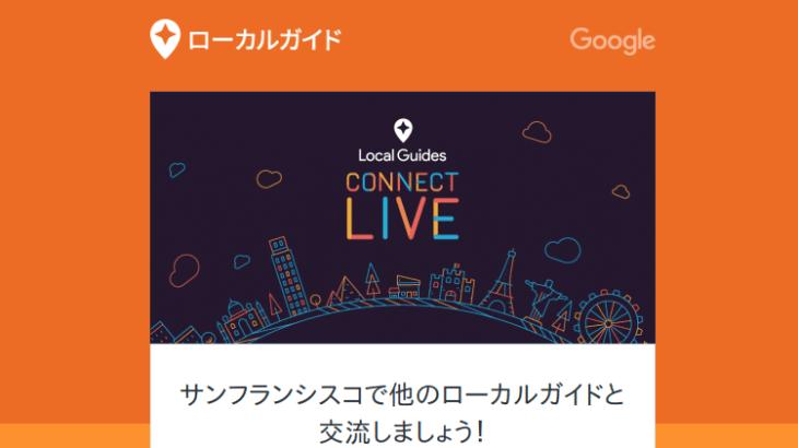 ローカルガイド「コネクトライブ」