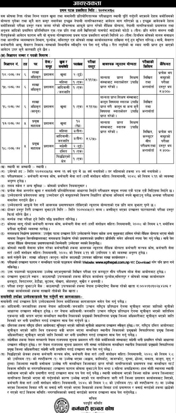 Jobs in employees provident fund -Karmachari Sanchaya Kosh