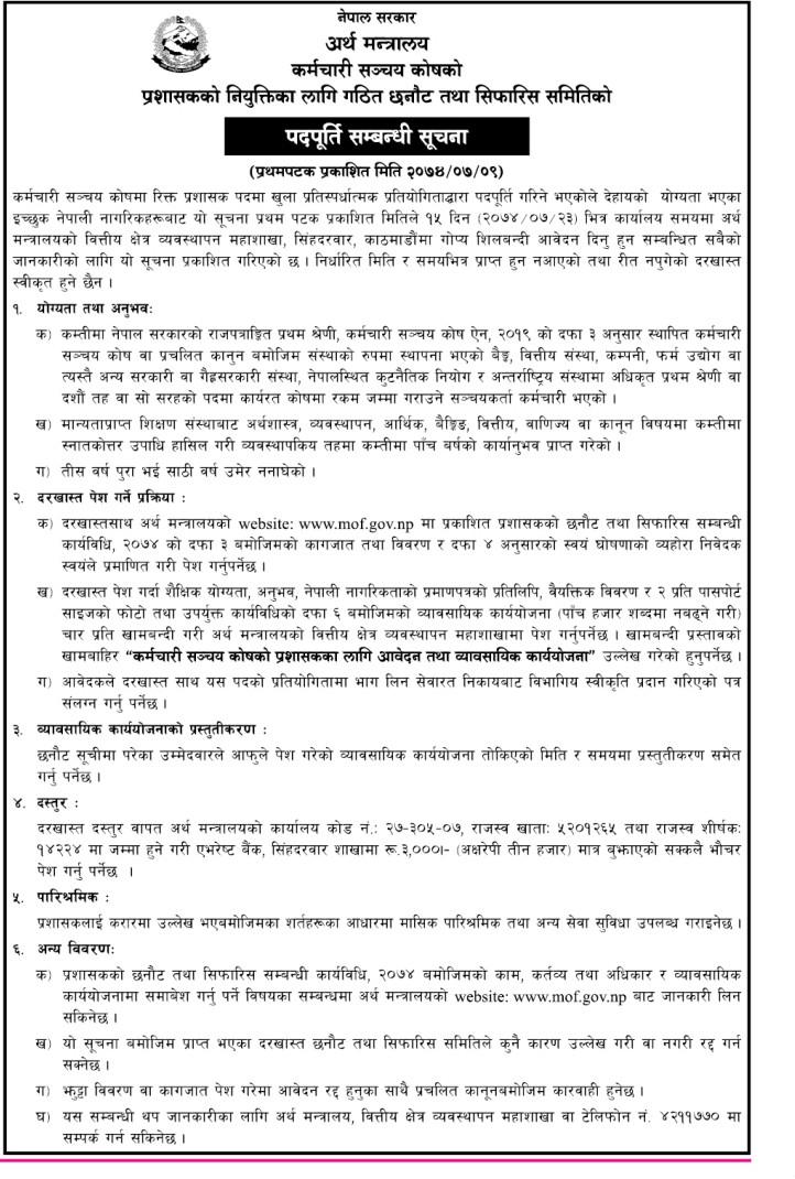 Karmachari Sanchaya Kosh Vacancy For Administrator