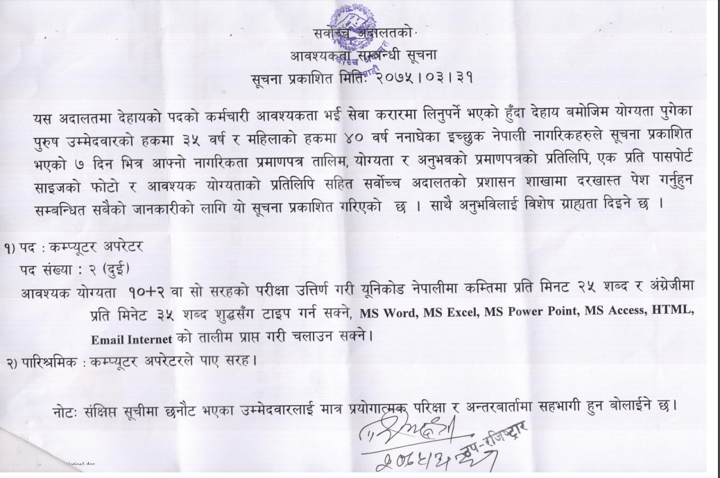 Supreme Court of Nepal Vacancy for Computer Operators