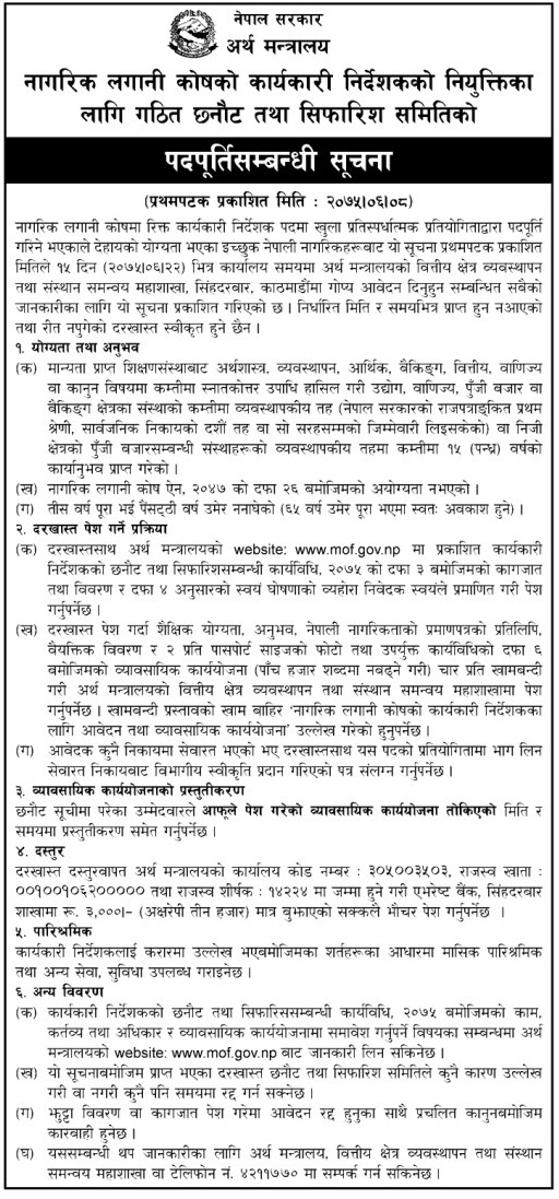 CIT Vacancy for CEO 2075