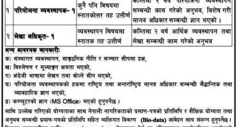 manav adhikar vacancy Archives - Dot Nepal: Loksewa, Job