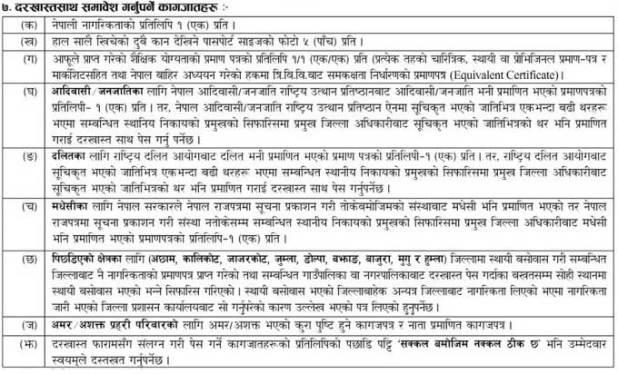 Nepal-Police-Inspector-Docu