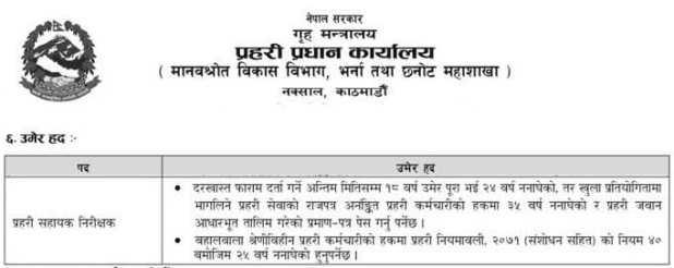 Nepal-Police-asi-age