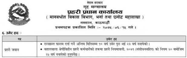 Nepal-Police-jawan-age