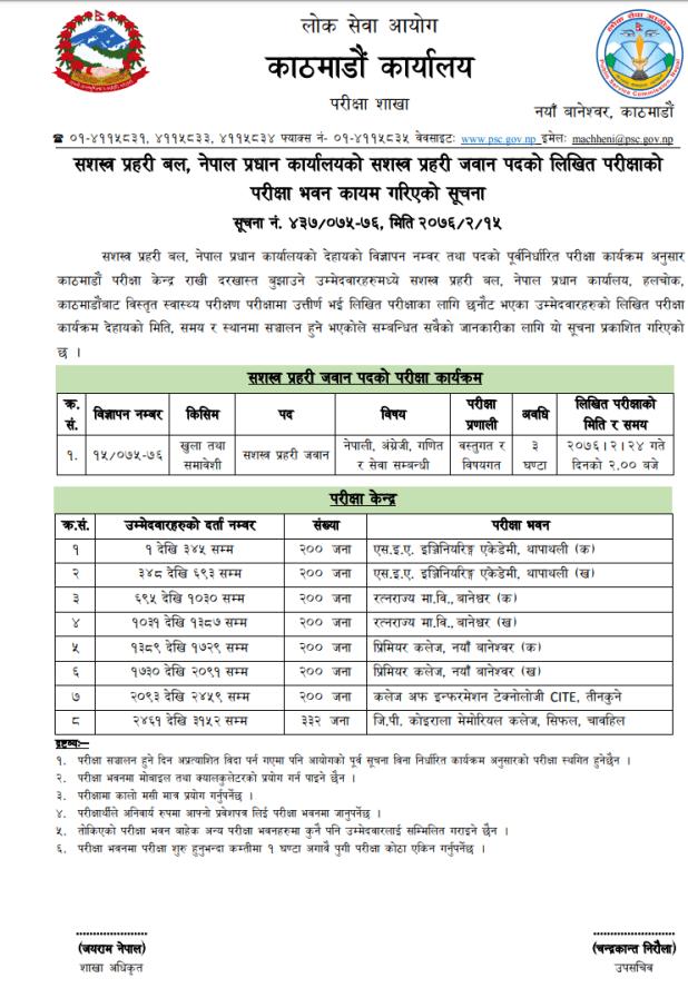 APF Jawan Exam Center 2076