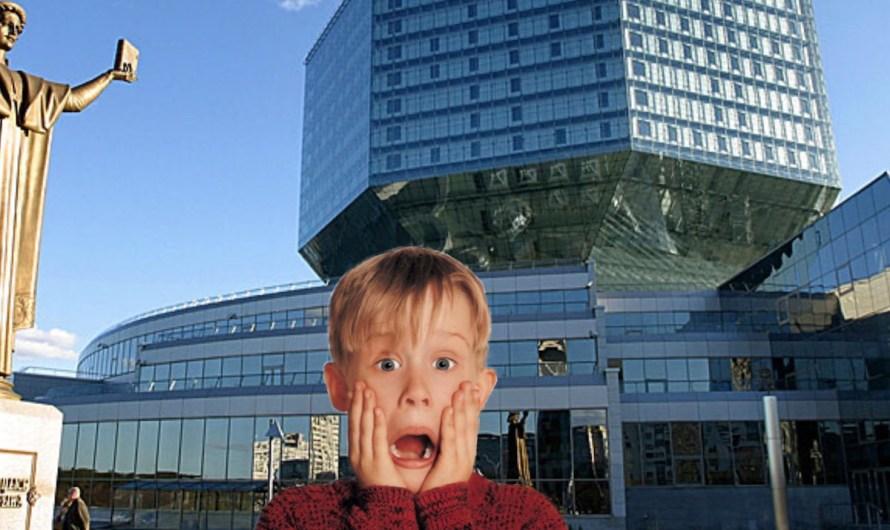 Один дома и свидетельство на возвращение в Беларусь