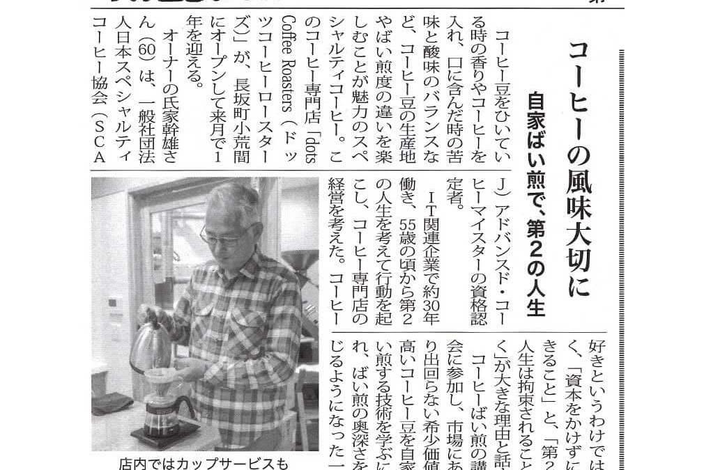 八ヶ岳ジャーナル 第649号 で記事掲載されました。