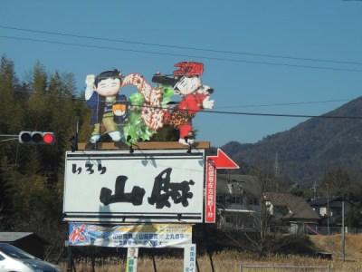 『いろり山賊』山口県岩国市  山の中のテーマパーク
