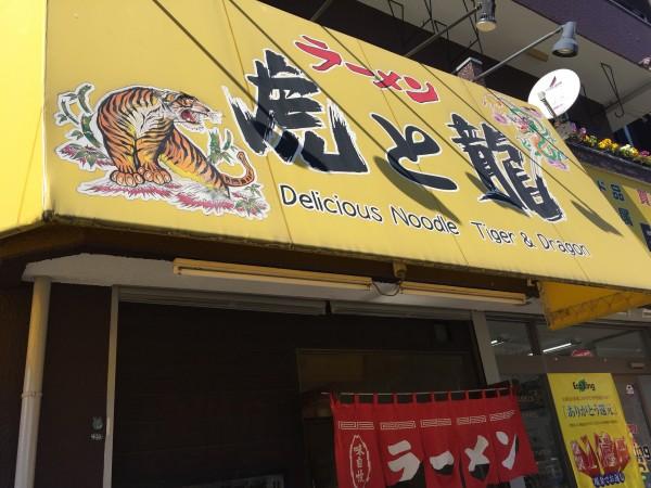 『ラーメン虎と龍』博多・久留米・熊本をお好みでどうぞ
