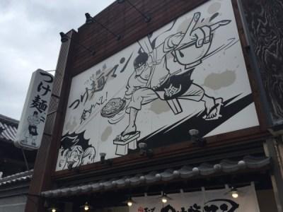 大阪茨木『つけ麺マン』 ラーメンも美味しいつけ麺屋さん