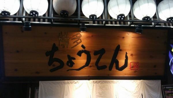 『博多ちょうてん』梅田東通りの入口にあるラーメン店