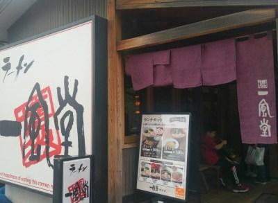 『博多一風堂』池田店でモヤシを食べまくる