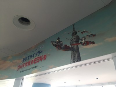 東京スカイツリーの展望回廊はウルトラマンだらけ