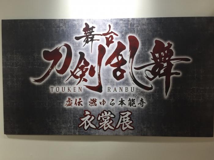 ミュージカル『刀剣乱舞』衣裳展 大阪会場を見学してきました