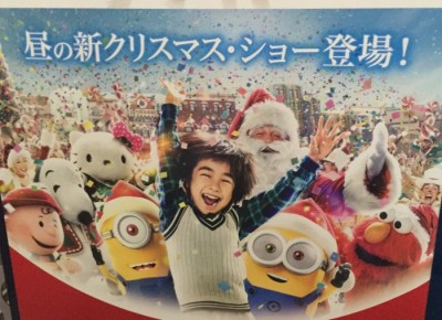 USJクリスマスショー『サンタのマジカルサプライズ』感想