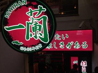 『一蘭』梅田店でチャルメラを聴きながらラーメンをいただく