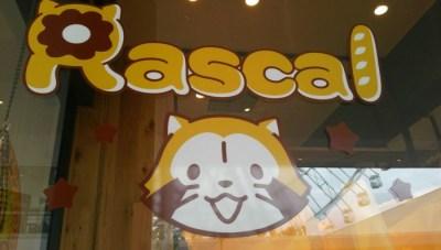 エキスポシティでキャラブレッドの『ラスカルパン』を買ってみました