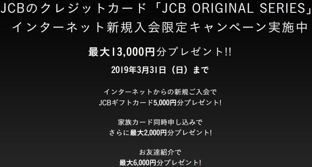 jcb-platinum-campaign