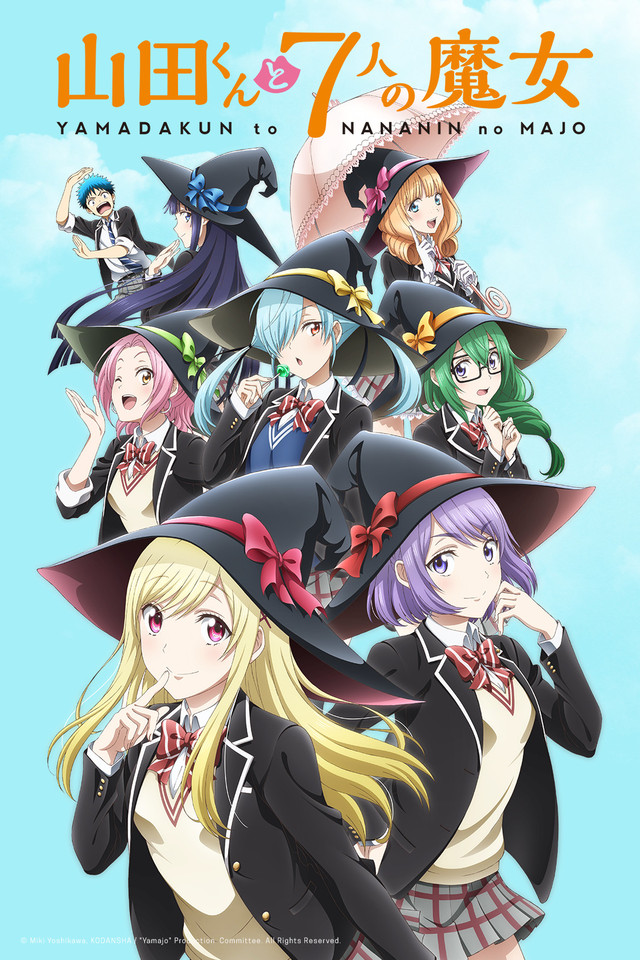 Yamada-kun and the Seven Witches anime cover art featuring the titular characters