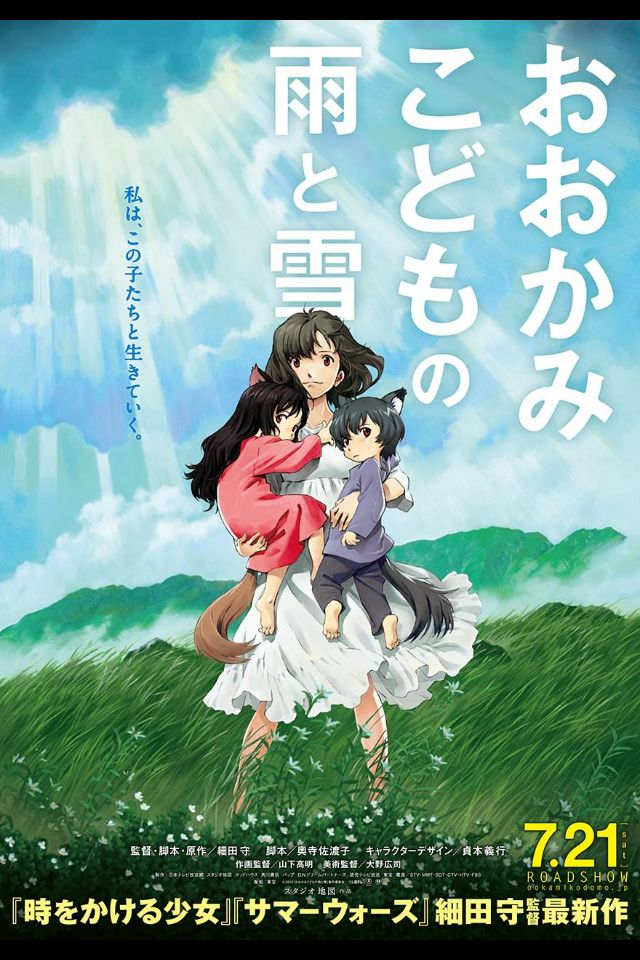 Wolf Children anime movie poster and cover art