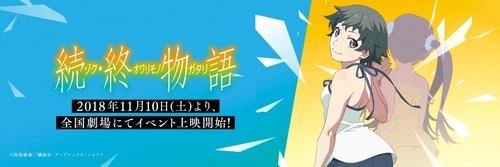 Zoku Owarimonogatari anime movie release banner from the Monogatari series