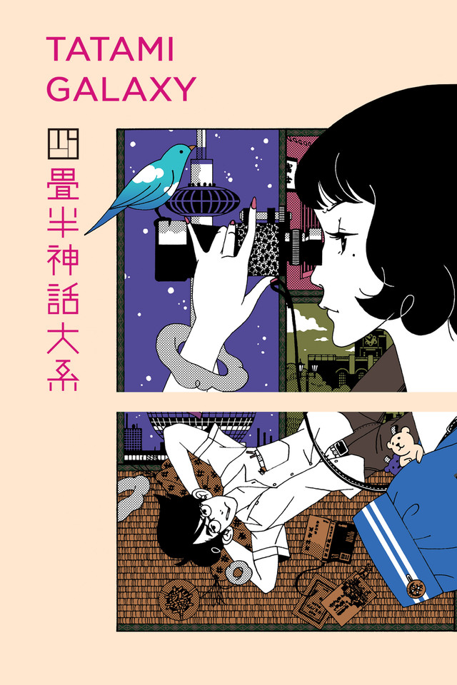 The Tatami Galaxy anime series cover art