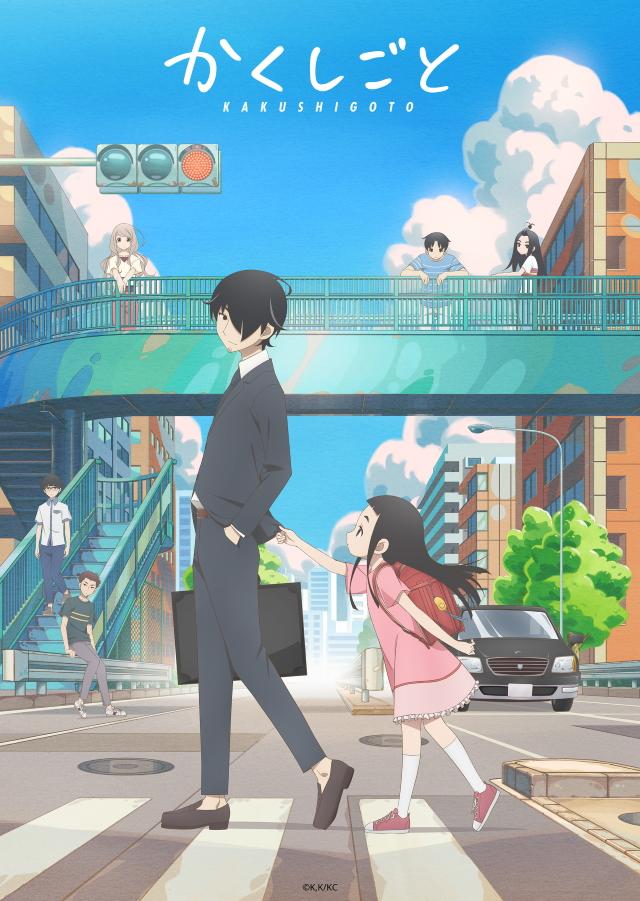Kakushigoto anime series cover art