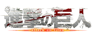 Attack on Titan anime series logo