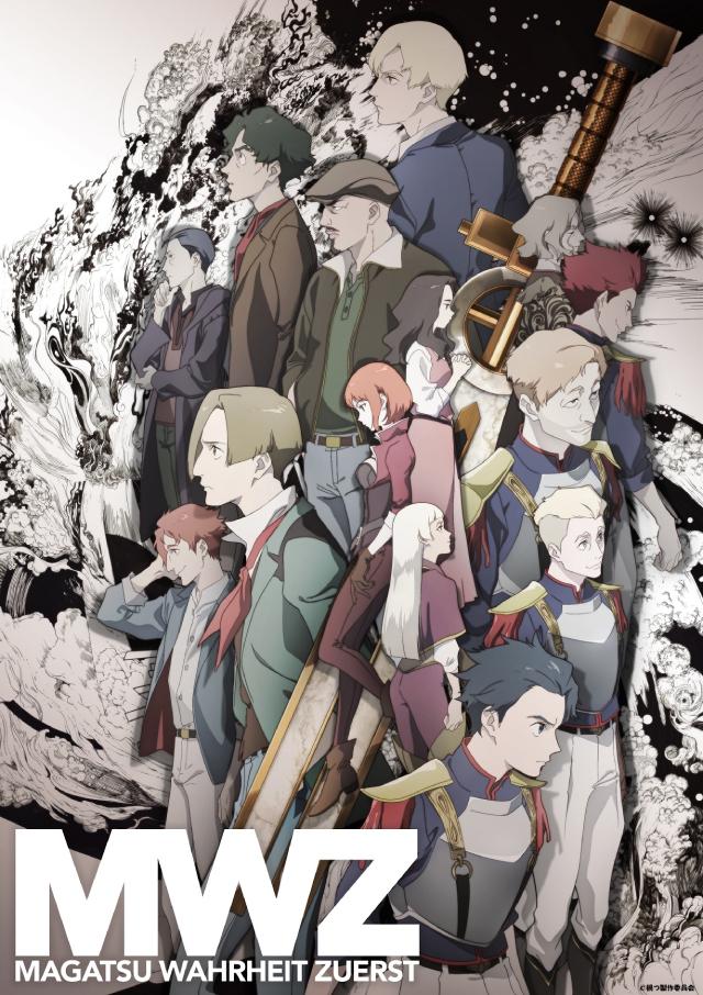Magatsu Wahrheit: Zuerst anime series cover art