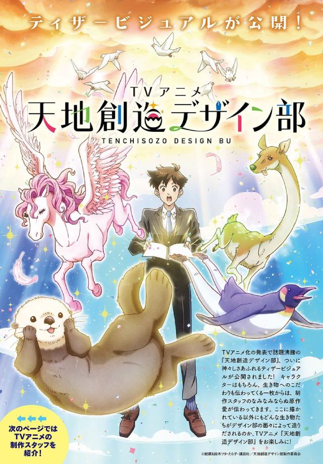 Heaven's Design Team anime series logo