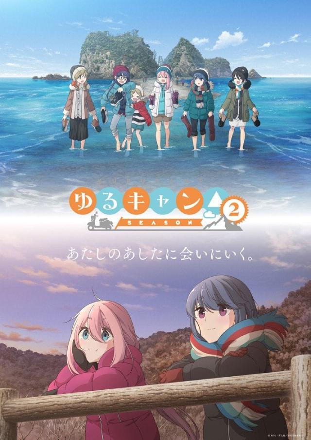 Laid-Back Camp Season 2 anime series cover art
