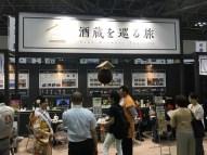 Tourism EXPO Japan sake brewery