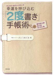 人生が変わる!さとうめぐみ著「幸運を呼び込む2度書き手帳術」レビュー