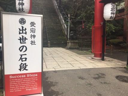 愛宕神社でマーケティング!出世の石段で学んだ出世するために必要なこと