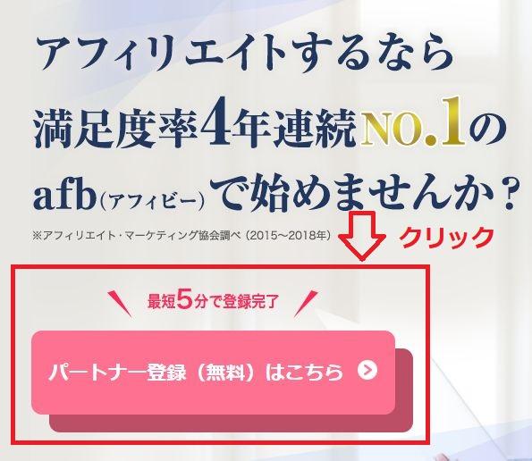 afb(アフィビー)への無料登録方法を解説!(旧アフィリエイトB)
