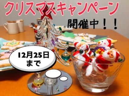 【12月25日まで限定】2019年幸せを先取りしよう!クリスマスキャンペーン開催中♪