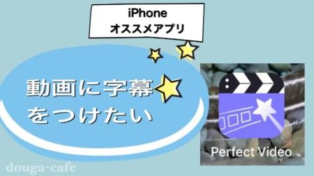 【修正中】動画に字幕をつけるiPhoneおすすめアプリ「perfectVideo」の使い方♪