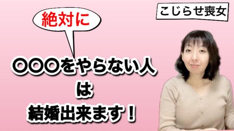 【婚活】婚活中に絶対やってはいけないこと【こじらせ喪女#8】