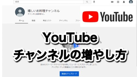 YouTubeチャンネルを増やす方法と複数のチャンネルの切り替え方