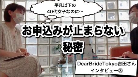③平凡以下の40代女子でもお申込みが止まらない秘密【DearBrideTokyo吉田さんインタビュー】