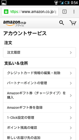 amazon-kaiyaku8