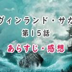 ヴィンランド・サガ(アニメ)15話のあらすじ・感想ネタバレ!父子の関係