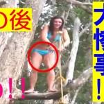 【爆笑映像】外国人すげぇ!海外のハプニング動画集【衝撃の瞬間】