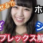 【最強】さよならコンプレックス!ホクロ・シミ・アザなんでも隠せるすごいアイテム★